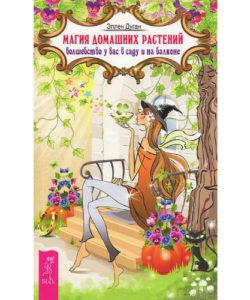 """Дуган Э. """"Магия домашних растений: волшебство у вас в саду и на балконе"""""""