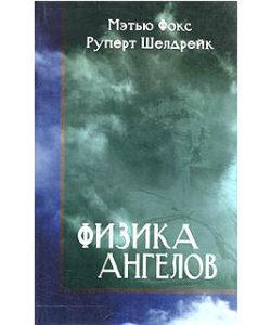 """Фокс М., Шелдрейк Р. """"Физика ангелов"""""""
