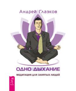 """Глазков А. """"Одно дыхание: медитация для современного человека"""""""