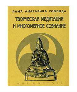 "Анагарика Говинда ""Творческая медитация и многомерное сознание"""