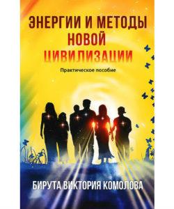 """Комолова Б. """"Энергии и методы новой цивилизации"""""""