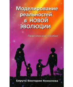 """Комолова Б. """"Моделирование реальностей в Новой эволюции"""""""