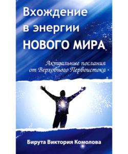 """Комолова Б. """"Вхождение в энергии Нового мира"""""""
