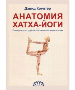 """Коултер Д. """"Анатомия Хатха-йоги"""""""