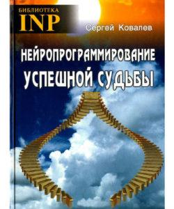 """Ковалев С. """"Нейропрограммирование успешной судьбы"""""""