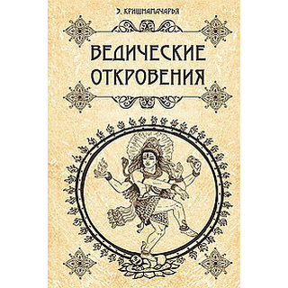 """Кришнамачарья Эккирала """"Ведические откровения"""""""