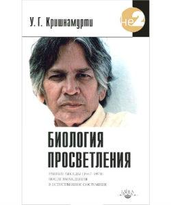 """Кришнамурти У.Г. """"Биология просветления"""""""