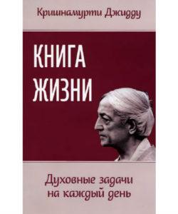 "Кришнамурти Джидду ""Книга жизни"""