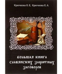 """Крючкова """"Большая книга славянских защитных заговоров"""""""