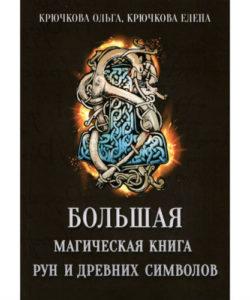 """Крючкова """"Большая магическая книга рун и древних символов"""""""