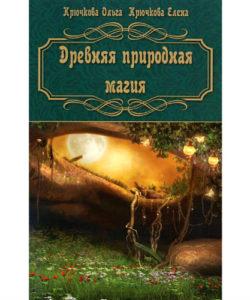 "Крючкова ""Древняя природная магия"""
