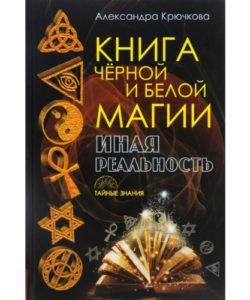 """Крючкова А. """"Книга Черной и Белой магии. Иная реальность"""""""