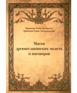 """Крючкова """"Магия древнеславянских молитв и наговоров"""""""