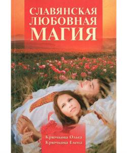 "Крючкова ""Славянская любовная магия"""