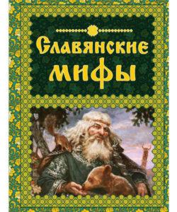 """Крючкова О. """"Славянские мифы"""""""