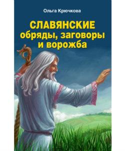 """Крючкова О. """"Славянские обряды, заговоры и ворожба"""""""