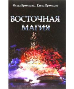 "Крючкова ""Восточная магия"""