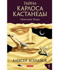 "Ксендзюк А. ""Тайна Карлоса Кастанеды"" Часть 1"