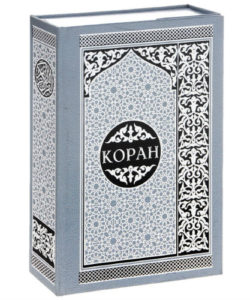 "Кулиев Э. ""Коран"" (подарочный)"