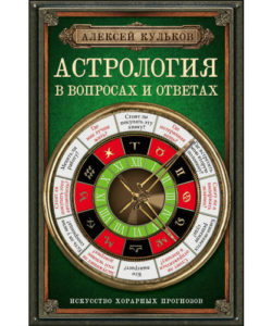 """Кульков А. """"Астрология в вопросах и ответах. Искусство хорарных прогнозов"""""""