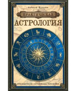 """Кульков А. """"Практическая астрология"""""""