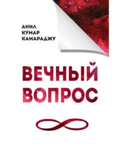 """Анил Кумар Камараджу """"Вечный вопрос"""""""