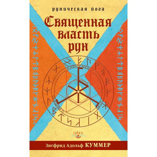 """Зигфрид Адольф Куммер """"Священная власть рун. Руническая йога"""""""