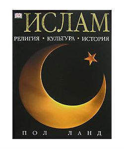 """Пол Ланд """"Ислам"""""""