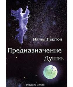 "Ньютон М. ""Предназначение Души"""