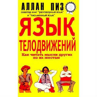 """Аллан Пиз """"Язык телодвижений"""""""