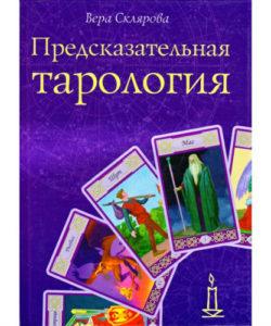 """Склярова В. """"Предсказательная тарология"""""""