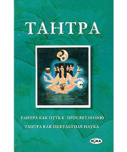 Тантра: Тантра как путь к просветлению. Тантра как оккультная наука