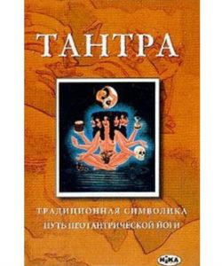 Тантра: Традиционная символика. Путь неотантрической йоги
