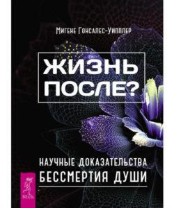 """Миген Гонсалес-Уипплер """"Жизнь после? Научные доказательства бессмертия души"""""""