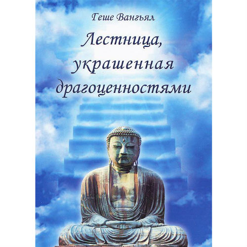 "Вангьял Геше ""Лестница, украшенная драгоценностями"""