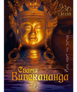 """Свами Вивекананда """"Йога идет на Запад"""""""
