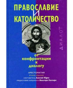 """Юдин А. """"Православие и католичество: от конфронтации к диалогу"""""""