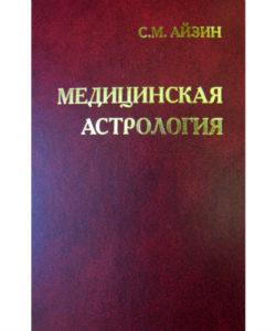 """Айзин С.М. """"Медицинская астрология"""""""