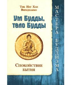 """Тик Нат Хан, Вирадхаммо """"Ум Будды, тело Будды"""""""