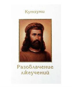 """Кут Хуми """"Разоблачение лжеучений"""""""