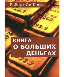 """Кэмп Роберт Ли """"Книга о больших деньгах"""""""