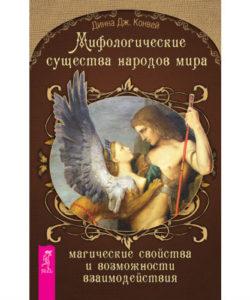 """Конвей Д.Дж """"Мифологические существа народов мира"""""""