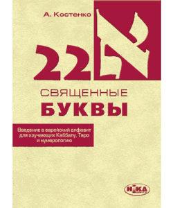 """Костенко А. """"22 священные буквы"""