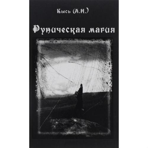 """Кысь А.Н. """"Руническая магия"""""""