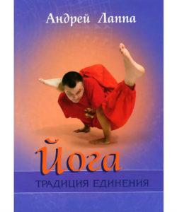 """Андрей Лаппа """"Йога: Традиция Единения"""""""