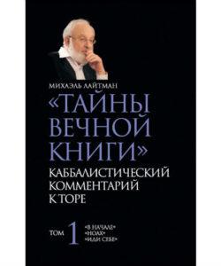 """Лайтман М. """"Тайны Вечной Книги"""" Том 1"""