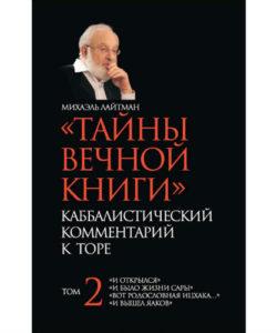 """Лайтман М. """"Тайны Вечной Книги"""" Том 2"""