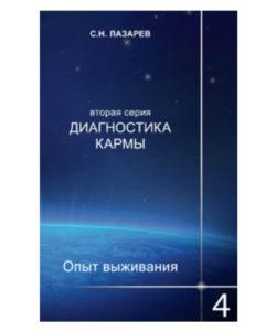"""Лазарев С.Н. """"Диагностика кармы. Опыт выживания"""" Часть 4"""