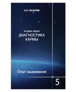 """Лазарев С.Н. """"Диагностика кармы. Опыт выживания"""" Часть 5"""