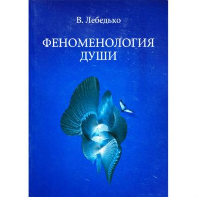 """Лебедько В. """"Феноменология души"""""""